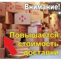 Повышение стоимости доставки Новой почтой